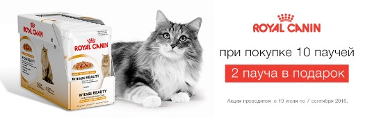 Акция 10+2 пауча Бесплатноот копании  Royal Canin